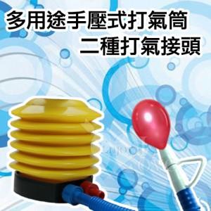 多用途手壓式 / 腳踏式 打氣筒 ~ 二種打氣接頭*