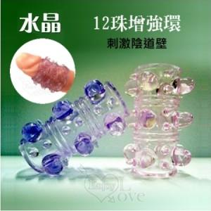 12珠增強水晶套環﹝刺激陰道壁﹞*