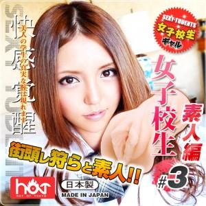 日本HOT-女子校生 快感覺醒自慰套 素人篇 #3 快感覺醒自慰套