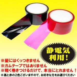 日本 Wins*ボンデージテープ 赤SM捆綁靜電膠帶 (紅) *