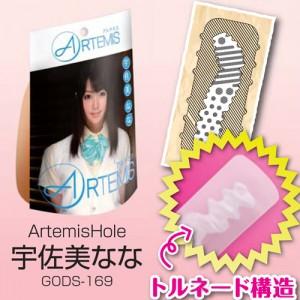 日本KMP*ArtemisHole 男用自慰器★~宇佐美(宇佐美なな)