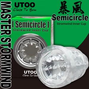 香港UTOO-暴風充電式超高速迴轉旋風機 專用杯體-半圓形