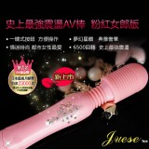 香港Juese-AV魔力棒5段變頻AV女優按摩棒-晶鑽粉