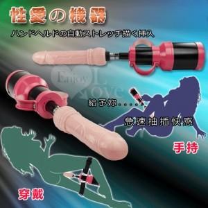 自動伸縮抽插女用性愛砲機+仿真陽具﹝手持+穿戴兩用型﹞