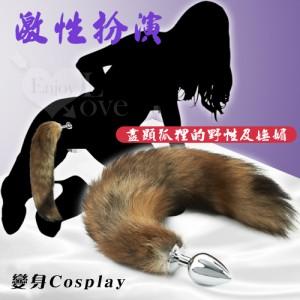 激性扮演*狐狸尾巴不銹鋼後庭肛塞﹝中號﹞