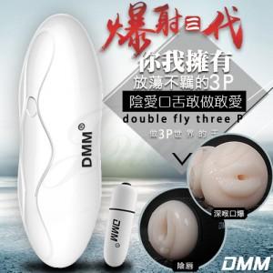 DMM-爆射三代 3P雙邊夾擊雙穴震動自慰杯-純潔白(陰唇+口交)