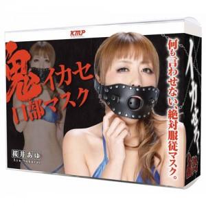 【日本KMP】鬼イカセ 口部マスク 洞型口罩+口塞