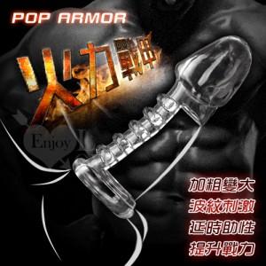 POP ARMOR 火力戰甲‧鎖根波紋套﹝透明色﹞