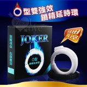 JOKER‧雙強效鎖精延時O型環﹝自由調控﹞