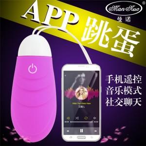 香港Mannuo*APP艾諦10頻無線遙控跳蛋/防水/震動/充電 *