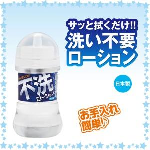 日本NPG*不洗ローション 潤滑液_150ml