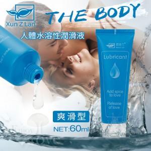 Xun Z Lan‧THE BODY 人體水溶性潤滑液 60g﹝爽滑型﹞