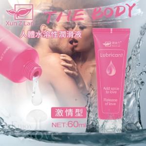 Xun Z Lan‧THE BODY 人體水溶性潤滑液 60g﹝激情型﹞