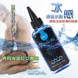 Xun Z Lan‧男同後庭肛交專用潤滑液 120ml﹝冰感﹞ *