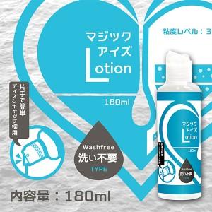 日本Magic eyes*マジックアイズLotion 洗い不要TYPE 潤滑液_180ml