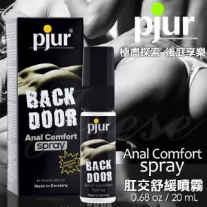 德國pjur-BACK DOOR 肛交專用舒緩噴霧 20ML