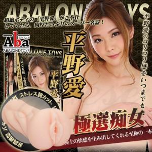 日本Aba-極選癡女 立體複雜通道非貫通自慰套-平野愛(特)