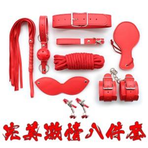 SM完美激情八件套裝-紅(眼罩+鞭子+口塞+乳夾+手腕銬+頸圈+手拍+棉繩)