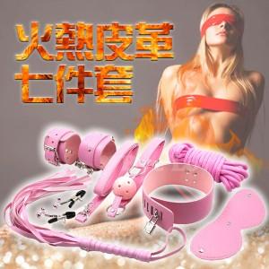 SM 皮革情趣7件套-粉(眼罩+手銬+皮鞭+棉繩+口塞+乳夾+脖圍)