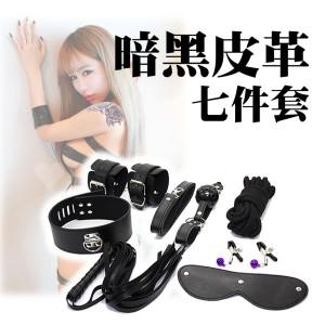 SM 暗黑皮革情趣7件套-黑(眼罩+皮鞭+棉繩+口塞+乳夾+手腕銬+頸圈)