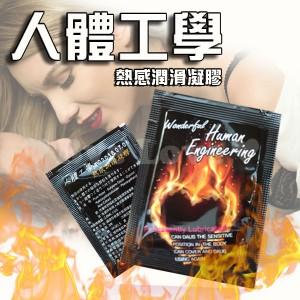 熱感潤滑凝膠 - 隨身包2.0ml