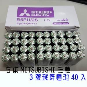 *日本MITSUBISHI三菱*3號碳鋅電池40入