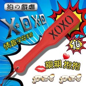 【拍の戲虐】XOXO - 親親抱抱 情趣字母手拍﹝紅﹞