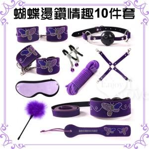 另類遊戲‧SM 蝴蝶燙鑽情趣10件套﹝紫﹞