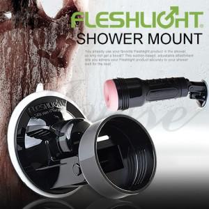 美國Fleshlight-Shower Mount 手電筒固定器(無轉接環)(特)