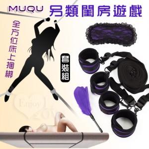 MUQU 另類閨房遊戲 / 全方位床上捆綁帶組+眼罩+羽毛套裝