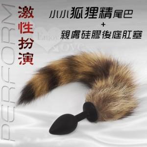 Perform激性扮演‧小小狐狸精尾巴+親膚硅膠後庭肛塞﹝黑﹞