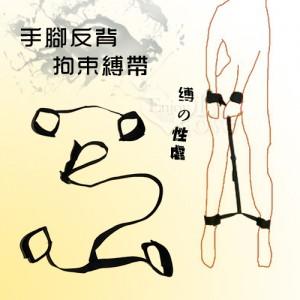 【缚の性虐】手腳反背拘束縛帶