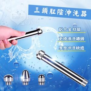 3頭肛陰沖洗器 - 優質鋁合金屬﹝3頭皆7噴孔設計﹞