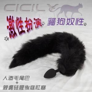 CICILY-激性扮演貓狗奴性 ‧ 人造毛尾巴+親膚硅膠後庭肛塞﹝黑﹞