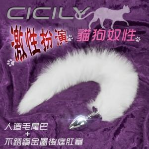 CICILY-激性扮演貓狗奴性 ‧ 人造毛尾巴+不銹鋼金屬後庭肛塞﹝白﹞