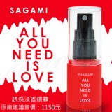 相模Sagami-ALL YOU NEED IS LOVE 誘惑淡香噴霧30ML(特)