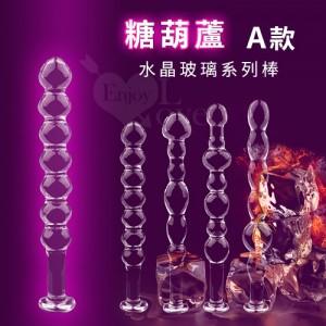 糖葫蘆 ‧ 水晶玻璃系列棒 - A款﹝前後庭通用﹞淨重76