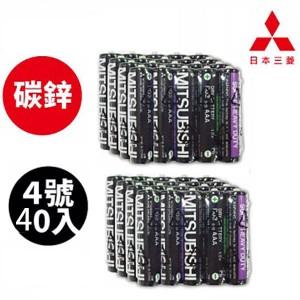 *日本MITSUBISHI三菱*4號碳鋅電池40入(1盒裝)