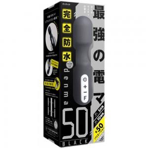 【日本PxPxP】完全防水denma50 PINK 震動按摩棒(黑色)