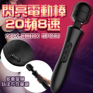 閃亮 20段8速 大尺寸USB充電矽膠震動AV按摩棒-黑色