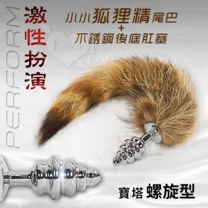 Perform激性扮演 ‧ 小小狐狸精尾巴++不銹鋼寶塔螺旋型後庭肛塞