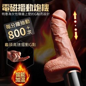 香港久興-電磁摳動 10段變頻智能加溫摳動G點 震動老二炮機