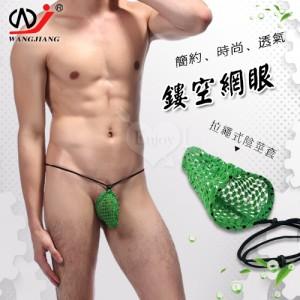 【網將WJ】鏤空網眼可調拉繩式陰莖套﹝綠﹞