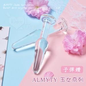 ALMYTY 玉女系列 ‧ 子彈鑚 水晶玻璃後庭棒