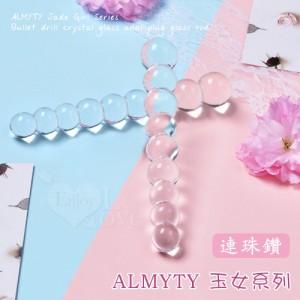ALMYTY玉女系列 ‧ 連珠鑚 水晶玻璃後庭棒