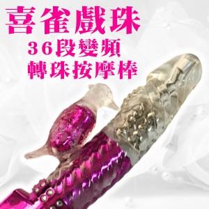 喜雀戲珠*強力轉珠鑲鑽快感按摩棒(8迴旋×36段變頻)-亮彩紫