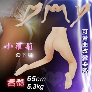 小蘿莉の下身 ‧ 幼女實體矽膠美腿 - 可彎曲改變姿勢﹝65cm腿模/5.3kg﹞
