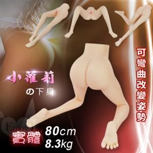 小蘿莉の下身 ‧ 幼女實體矽膠美腿 - 可彎曲改變姿勢﹝80cm腿模/8.3kg﹞
