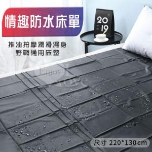 情趣防水床單【220*130cm】推油按摩潤滑濕身野戰通用床墊