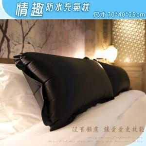 情趣防水充氣枕【70*40cm】賓館會所情趣房間濕身性愛通用枕頭 - 黑色